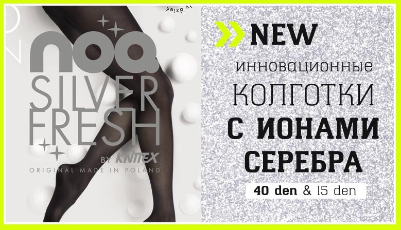 Knittex Silver Fresh 40